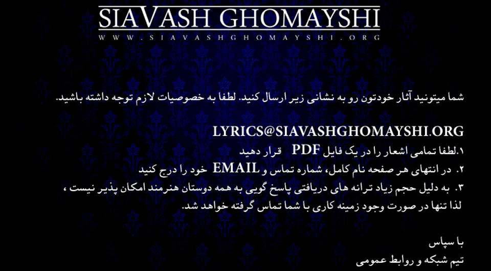 Submit Lyrics